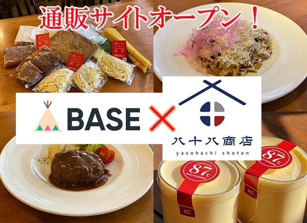 八十八商店BASEへのアクセスはこちらから。