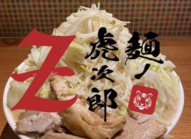 麵ノ虎次郎Z